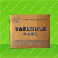 藥用酸劑基質混合脂肪酸甘油酯