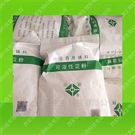藥用輔料可溶性淀粉