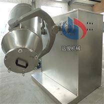 syh-100三維運動混合機混料機攪拌機100L
