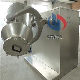 SBH-200200L干粉三维混合机混料机搅拌机