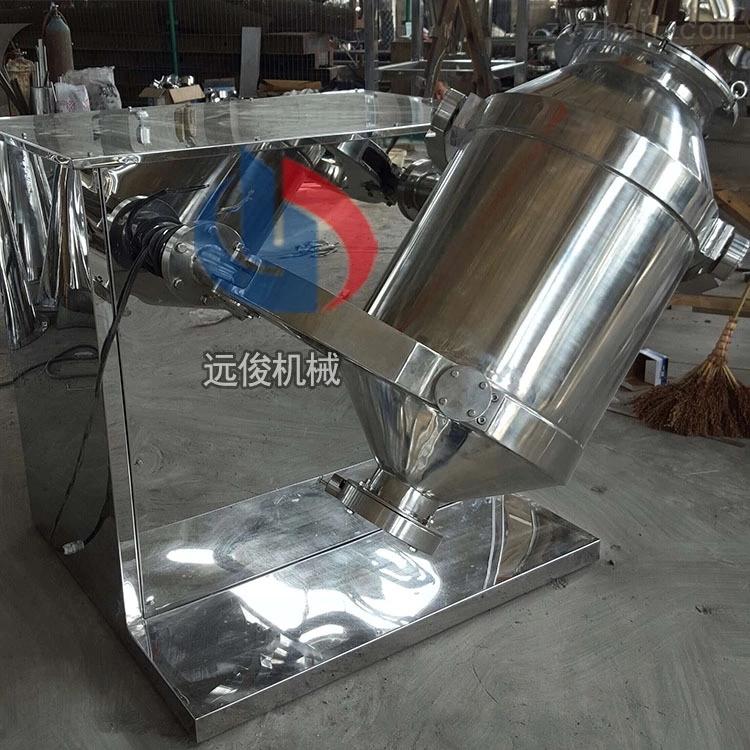 50L三维摆动混合机混料机搅拌机