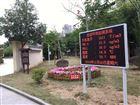 广东生态公园空气质量在线监测设备