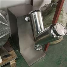 3L  V型自动高效混合机