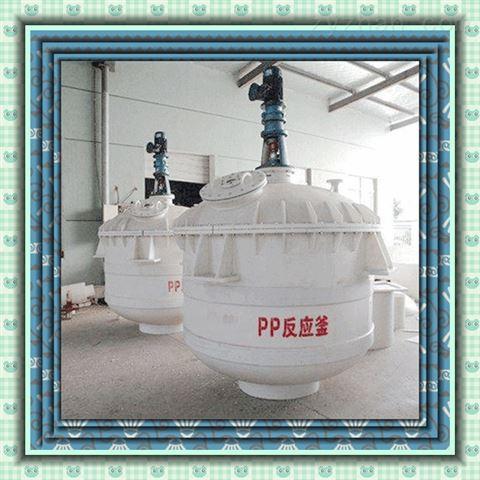 宁德莆田泉州三明漳州供应化工设备反应釜