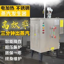 旭恩9千瓦蒸汽發生器小型蒸汽鍋爐