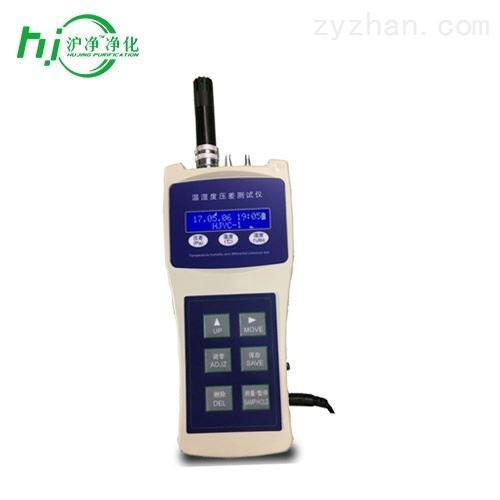 WH-1型温湿度压差测试仪