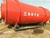 2.6米*9米-二手三筒烘干机