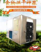豬皮烘干機 全自動食品熱泵除濕干燥機