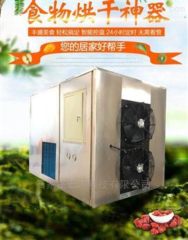 银耳烘干机 石家庄食用菌热泵干燥设备厂家