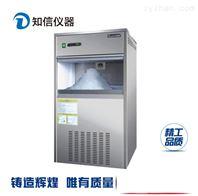 知信实验室80公斤雪花制冰机