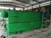 150吨一体化污水处理设备鱼粉加工