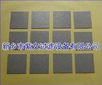 金属粉末滤板