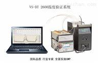 脉动灭菌柜验证 干热温度验证服务 三方服务