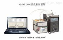 脈動滅菌柜驗證 干熱溫度驗證服務 三方服務