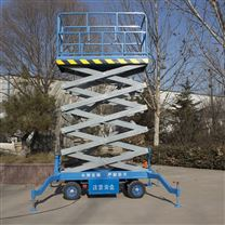 10米移动剪叉式升降平台 液压升降机