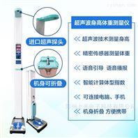 上禾科技超声波身高体重测量仪