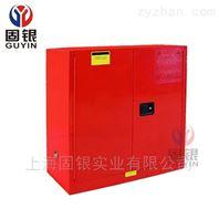 固銀30加侖化學品安全柜柜防火柜弱腐蝕柜