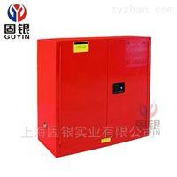 固银30加仑化学品安全柜柜防火柜弱腐蚀柜