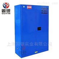 固银45加仑化学品安全柜防爆柜危化品柜