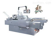 GDZHJ80型水平間歇式自動裝盒機