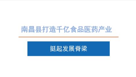 南昌县打造千亿食品医药产业 挺起发展脊梁