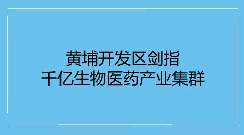 黄埔开发区剑指千亿生物医药产业集群