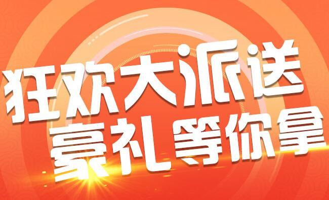 中国制药网邀您年底抽奖!