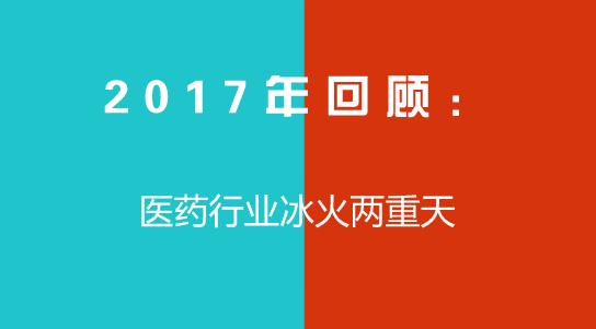 2017年回顾:医药行业冰火两重天