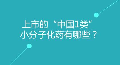 """上市的""""中国1类""""小分子化药有哪些?"""