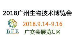 2018中国(广州)国际生物技术博览会暨生物发酵产品及技术装备展