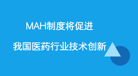 MAH制度将促进我国医药行业技术创新
