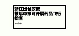 浙江出台政策 投诉举报可开展药品飞行检查