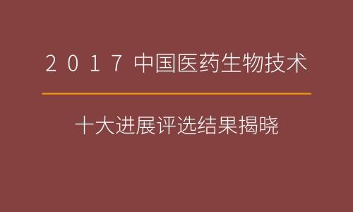 2017中国医药生物技术十大进展评选结果揭晓