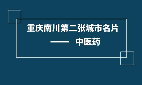 重庆南川第二张城市名片——中医药