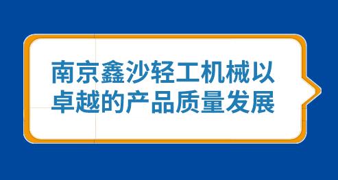 南京鑫沙轻工机械以卓越的产品质量发展