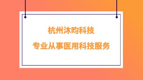 杭州沐昀科技专业从事医用科技服务
