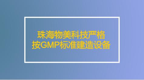 珠海物美科技严格按GMP标准建造设备