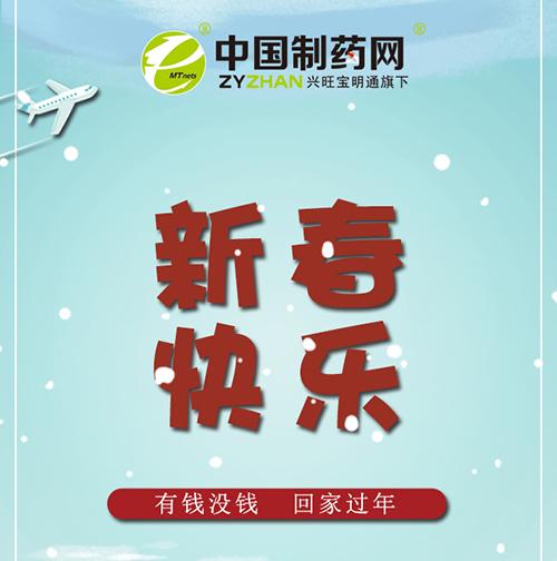 中国制药网春节放假通知