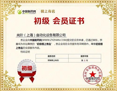 热烈祝贺尚阶(上海)成为中国制药网初级会员