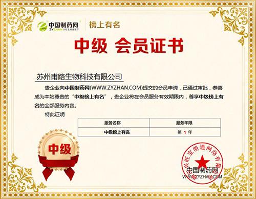 苏州甫路生物科技优质原料药满足客户个性化需求