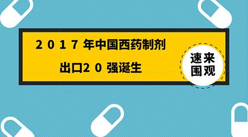 2017年中国西药制剂出口20强诞生