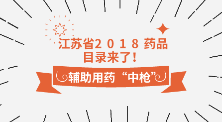"""江苏省2018药品目录来了!辅助用药""""中枪"""""""