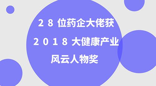 28位药企大佬获2018大健康产业风云人物奖