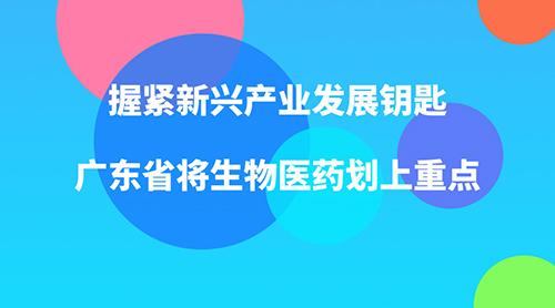 握紧新兴产业发展钥匙 广东省将生物医药划上重点