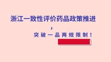 浙江一致性评价药品政策推进,突破一品两规限制!