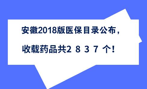 安徽2018版医保目录公布,收载药品共2837个!