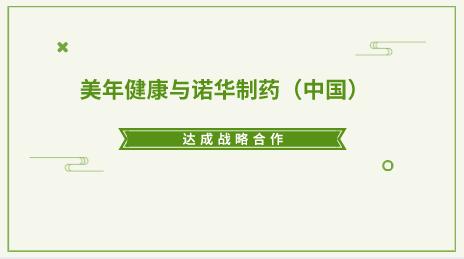 美年健康与诺华制药(中国)达成战略合作