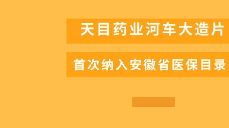 天目药业河车大造片首次纳入安徽省医保目录