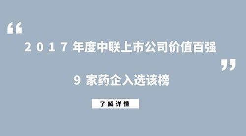 """""""2017年度中联上市公司价值百强""""公布 9家药企入选该榜"""