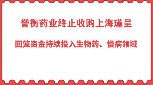 誉衡药业终止收购上海瑾呈 回笼资金持续投入生物药、慢病领域
